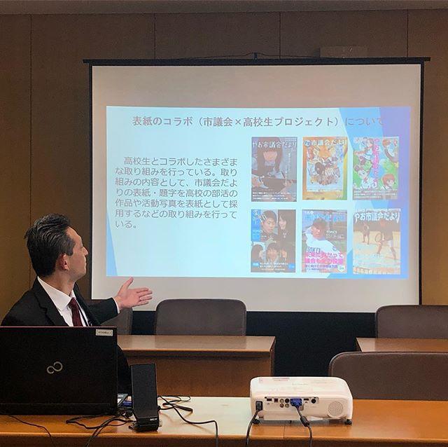 大阪府八尾市を訪問し、議会広報、特に高校生との連携についての視察を行ってきました。議会事務局係長の松崎様のスライドを使った説明、そして何よりも高校生との活動を動画にまとめたものが圧巻でした。千の文書より、数分の映像が効果的。八尾市議会事務局の松崎様も「これからは動画が大事だ」と言ってましたがまさにその通りでした。若者層との連携を考えている議会は、この動画を見に来るだけでも視察に来る価値があります!(現在は一般公開してはいないため視察に来ないと見ることはできません) せっかくの内容なのでこれから何回かに分けて紹介していく予定です。お楽しみにしてください(^O^) #八尾市議会#やお市議会だより#視察#魅力を伝える#マチイロ#高校生とコラボ#広報紙は入り口#リニューアル#河内音頭#若ゴボウ#誰のため#インタビュー#ビートルズ#アビイロード #大阪府#八尾市#こう見えて #東かがわ市#市議会議員#山口大輔